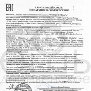 """Напитки безалкогольные газированные и негазированные """"Сергиев Канон"""""""
