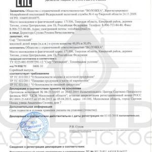 Титовский сыр. Декларация о соответствии.