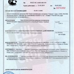 Сертификат соответствия ВОДА ПИТЬЕВАЯ РОДНИКОВАЯ