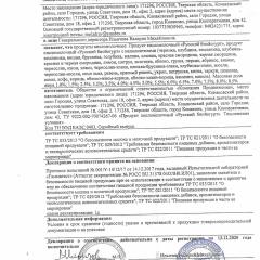 """Декларация о соответствии """"РУССКИЙ БИОЙОГУРТ"""""""