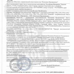 Декларация о соответствии БИФИТЕЛИС