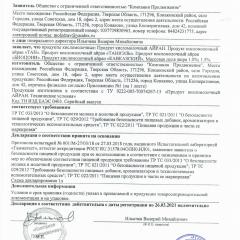 Декларация о соответствии АЙРАН