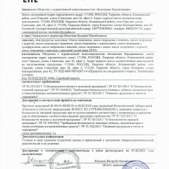 Декларация о соответствии МАССА ТВОРОЖНАЯ