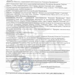 Декларация о соответствии МАЦОНИ И КАТЫК