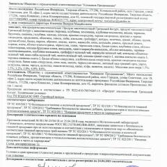 Декларация о соответствии ГРЕЧЕСКИЙ ЙОГУРТ