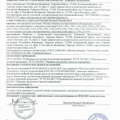 Декларация о соответствии МОЛОКО