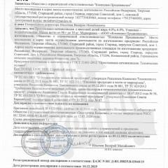 Декларация о соответствии ПРОСТОКВАША