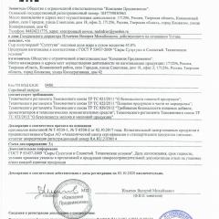 """Декларация о соответствии СЫР """"СУЛУГУНИ"""""""