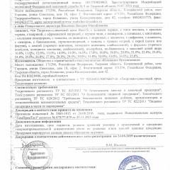 Декларация о соответствии ТВОРОЖНО-СЛИВОЧНЫЙ КРЕМ