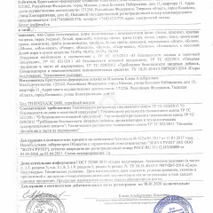 Декларация о соответствии СЫРЫ ПОЛУТВЁРДЫЕ