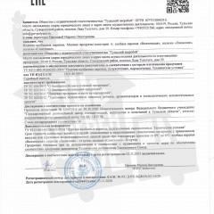 Декларация соответствий  колбасные изделия вареные