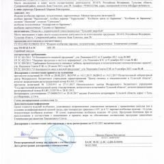 Декларация о соответствии Мясные продукты категории Б