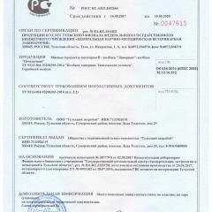Декларация о соответствии МЯСНЫЕ ПРОДУКТЫ КАТЕГОРИИ В
