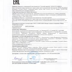 Декларация о соответствии Овощи солёные и квашенные