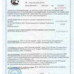 Декларация о соответствии Бастурма