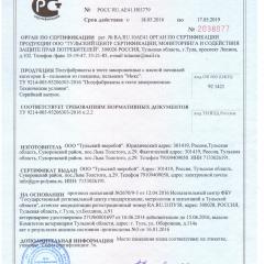 Сертификат соответствия ПЕЛЬМЕНИ