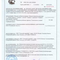 Декларация о соответствии Колбасы Сардельки