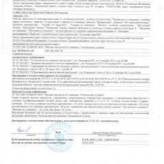 Декларация соответствий  КОЛБАСНЫЕ ИЗДЕЛИЯ