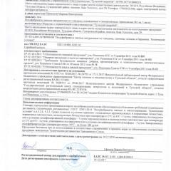 Декларация соответствий ПОЛУФАБРИКАТЫ МЯСНЫЕ ОХЛАЖДЕННЫЕ ИЗ ГОВЯДИНЫ