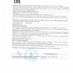 Декларация о соответствии МЯСО ОВЕЦ И КОЗ В ТУШКАХ