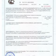Сертификат соответствия СУБПРОДУКТЫ МЯСНЫЕ