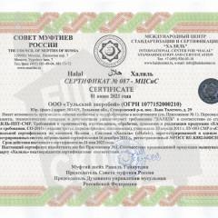 "Сертификат ""Халяль"" 01.06.21"