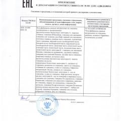 Приложение к декларации соответствий  ПОЛУФАБРИКАТЫ МЯСНЫЕ ОХЛАЖДЕННЫЕ ИЗ ГОВЯДИНЫ