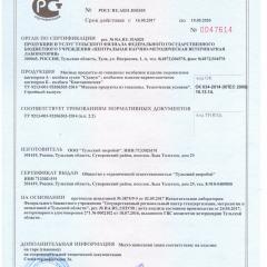 Сертификат соответствия МЯСНЫЕ ПРОДУКТЫ КАТЕГОРИИ А,В