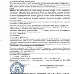 Декларация о соответствии ВАРЕНО-КОПЧЕНЫЕ КОЛБАСНЫЕ ИЗДЕЛИЯ