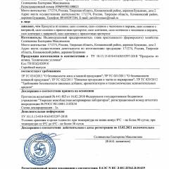 Декларация о соответствии САЛО