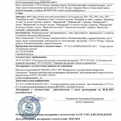 Декларация о соответствии СЫРЫ МЯГКИЕ