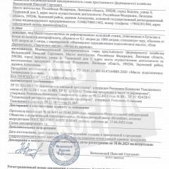 Декларация соответствия_ масло подсолнечное не рафинированное холодный отжим