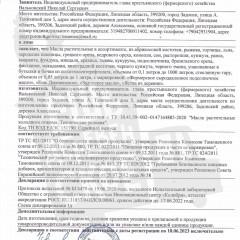 Декларация соответствия_ масло с добавками