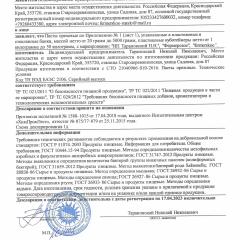 Декларация о соответствии ОРЕХОВАЯ ПАСТА