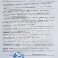 Декларация о соответствии_хлеб ржаной