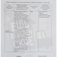 Приложение к декларации о соответствии ХЛЕБОБУЛОЧНЫЕ ИЗДЕЛИЯ
