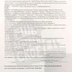 Декларация о соответствии_печенье