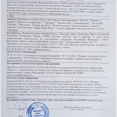 Декларация о соответствии  РЖАНОЙ ХЛЕБ