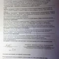 Декларация о соответствии ВАРЕНЬЕ