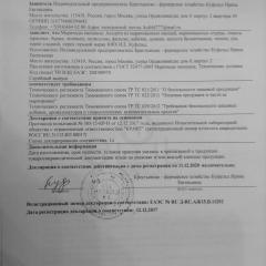 Декларация о соответствии МАРИНАДЫ ОВОЩНЫЕ