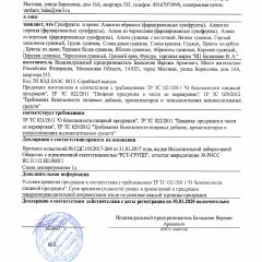 Декларация о соответствии СУХОФРУКТЫ И ОРЕХИ