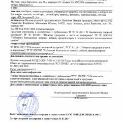 Декларация о соответствии ОРЕХИ