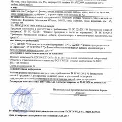 Декларация о соответствии СУХОФРУКТЫ