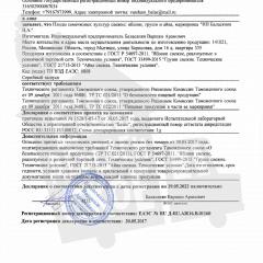 Декларация о соответствии ПЛОДЫ СЕМЕЧКОВЫХ КУЛЬТУР