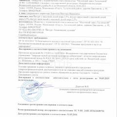 Декларация о соответствии ЙОГУРТ