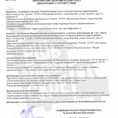 Декларация_Лимонад