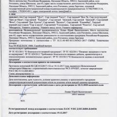 Декларация о соответствии  СЫРЫ ТВЁРДЫЕ