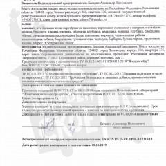 Декларация о соответствии ЯГОДА