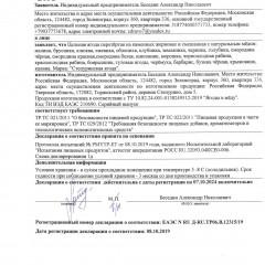 Декларация о соответствии МУКА