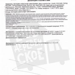 Декларация о соответствии Крупчатка